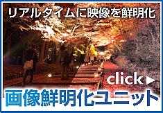 リアルタイムに映像を鮮明化 click 画像鮮明化ユニット